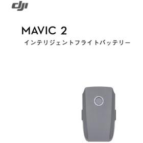 Mavic 2 インテリジェント フライトバッテリー マビック2 ドローン DJI 4K P4 4km対応 スマホ操作 ドローンレース 小型 カメラ ビデオ 空撮 正規品