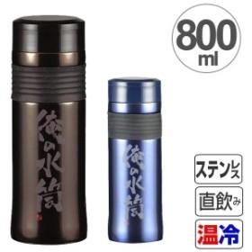水筒 ガッツリ ステンレス スポーツマグ 800ml ( 直飲み ステンレスボトル ボトル 真空断熱構造 0.8L 大容量 ステンレス製 魔法瓶 保温