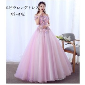 花びら 結婚式ドレス パーティードレス ロングドレス マキシ丈 大きいサイズ 二次会 発表会 お呼ばれ 着痩せ 撮影用 パニエ付き
