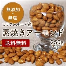 アーモンド 素焼き250g カリフォルニア産 高品質 無添加 無塩 ノンオイル ビュート種【メール便送料無料】