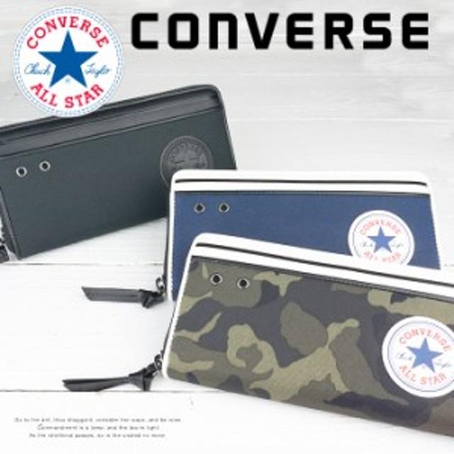 5c35bda7911a 財布 メンズ レディース 長財布 コンバース オールスター CONVERSE チャックテイラー おしゃれ カード入れ 小銭入れあり