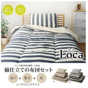 イケヒコ・コーポレーション 寝具3点セット 『ロカ(ボーダー)3点セット』 ベージュ シングル