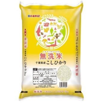 平成30年産 無洗米 千葉県産コシヒカリ ( 5kg )/ パールライス