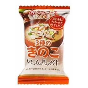 アマノフーズ いつものおみそ汁 3種のきのこ 8.5g(即席みそ汁 フリーズドライ味噌汁 ドライフード インスタント食品)