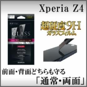 Xperia Z4 ガラスフィルム 通常両面0.33mm/液晶保護フィルム/保護シート/表面硬度9H/指紋防止/飛散防止/スマホ/エクスペリア/SONY/LEPLUS