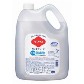 ソフティ ハンドクリーン 手指消毒液 4.5L 4.5L×3本/ケース【花王】