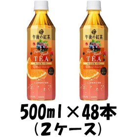 お中元 御中元 紅茶 午後の紅茶 Fruit×Fruit TEA オレンジ&ベリー キリン 500ml 48本 (24本×2ケース)