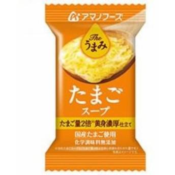 アマノフーズ Theうまみ たまごスープ(フリーズドライ ドライフード インスタント食品)