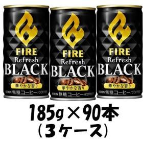 コーヒー ファイア リフレッシュブラック キリン 185g 90本 (30本×3ケース)
