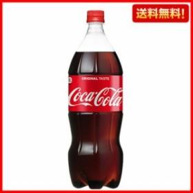 コカコーラ (1.5L PET*8本入)1ケース 【コカ・コーラ(Coca-Cola)】[炭酸 ドリンク コカコーラ] 【期間限定 送料無料】 【メーカー直