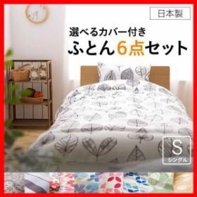 日本製ふとん6点セット 10PS2607-6SETI 全9種類 プラザセレクト 送料無料