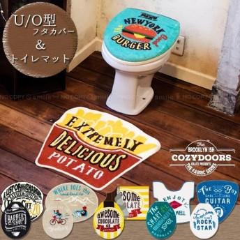 トイレマット 便座フタ カバー ファブリック 男前 / Cozydoors トイレ2点セット レギュラー