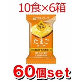 【送料無料】アマノフーズ Theうまみ たまごスープx60個セット(10食×6箱入)(フリーズドライ ドライフード インスタント食品)
