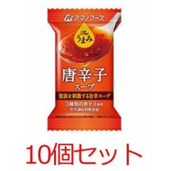 アマノフーズ Theうまみ 唐辛子スープx10個セット(フリーズドライ ドライフード インスタント食品)