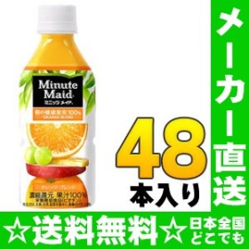 コカ・コーラ ミニッツメイド 朝の健康果実 オレンジ・ブレンド 350ml ペットボトル 48本 (24本入×2 まとめ買い)