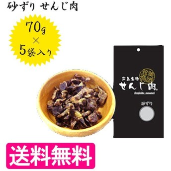 広島名物 せんじ肉 砂ずり 70g×5個セット 国産 砂肝 せんじがら スナック菓子 おつまみ