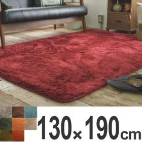 ラグ ラグマット EXマイクロセレクトラグマット 130×190cm ( カーペット ウォッシャブル 絨毯 )