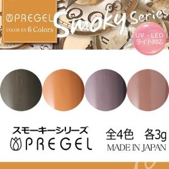 PREGEL プリジェル カラーEX スモーキーシリーズ 各3g PG-CE876/PG-CE877/PG-CE878/PG-CE880