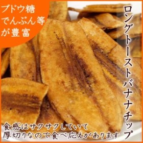 ドライフルーツ バナナチップ『送料無料』フィリピン産 【ロングトーストバナナチップ500g】