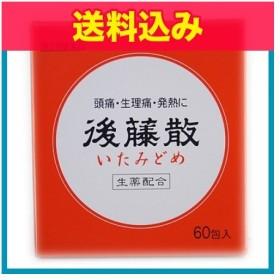 【第(2)類医薬品】後藤散 60包