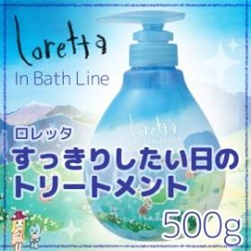 モルトベーネ ロレッタ すっきりしたい日のトリートメント 500g インバスライン Molto Bene loretta IN BATH LINE
