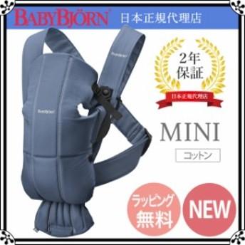 【最新モデル】ベビービョルン 抱っこ紐 MINI ビンテージインディゴ ベビーキャリア ミニ 抱っこひも【日本正規販売店2年保証】