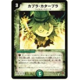 【プレイ用】デュエルマスターズ DM28 107/110 カブラ・カターブラ(コモン)【中古】