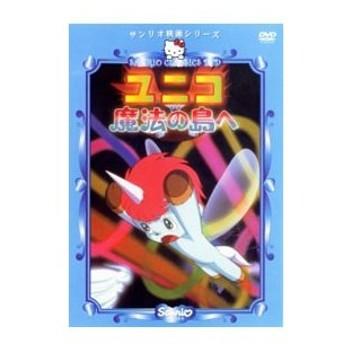 DVD/ユニコ 魔法の島へ