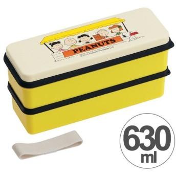 お弁当箱 2段 シリコン製シールブタ ランチボックス スヌーピー ランチタイム スリム 630ml ( 弁当箱 ランチボックス 食洗機対応 )