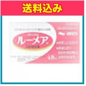 【第(2)類医薬品】ルーメア 48錠