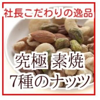 ミックスナッツ 究極の素焼き7種の ミックスナッツ 500g 製造直売 無添加 無塩 無植物油 グルメ