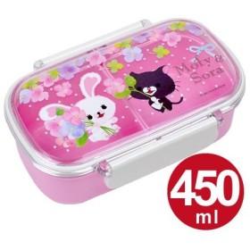 ■在庫限り・入荷なし■お弁当箱 1段 うさぎのモフィ 450ml 子供用 食洗機対応 キャラクター
