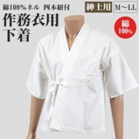 紳士用 綿100%ネル 四本紐付 作務衣用下着 M~LL (取寄せ)