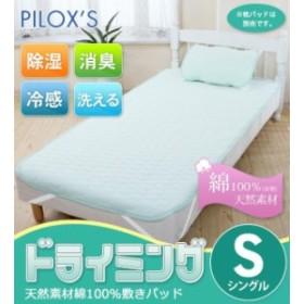 篠原化学 PILOX'S 除湿&消臭&冷感 天然素材綿100% ドライ 洗える敷きパッド シングル
