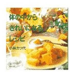 体の中からきれいになるレシピ/小林カツ代