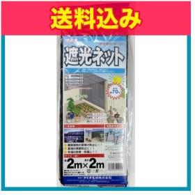 ダイオネット1010 2m×2m 黒※取り寄せ商品(注文確定後6-20日頂きます) 返品不可