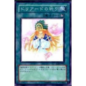 【プレイ用】遊戯王 TLM-JP043 ドリアードの祈り(日本語版 ノーマル)【中古】