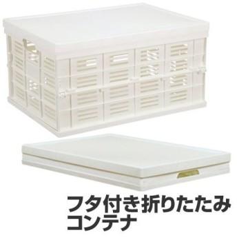 収納ボックス フタ付き折りたたみコンテナ 積み重ね プラスチック製 ( 収納ケース 収納コンテナ オリコン 小物入れ 折り畳み )
