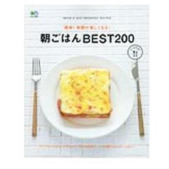 朝ごはんBEST200 簡単!毎朝が楽しくなる!/〓出版社