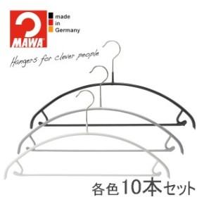 ハンガー MAWAハンガー マワハンガー ユニバーサル 42U 10本セット ブラック シルバー ホワイト すべらない 正規輸入販売品