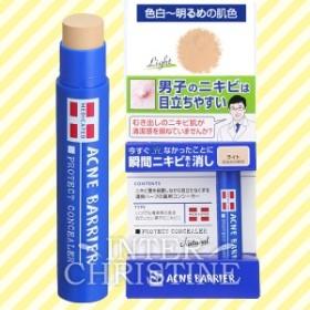 メンズアクネバリア 薬用コンシーラー ライト(明るめの肌色)<医薬部外品>5g