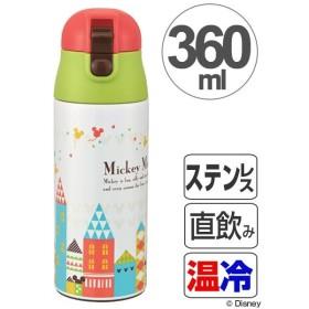 水筒 ミッキーマウス ミッキータウン 直飲み ワンプッシュステンレスマグボトル 360ml ( ステンレスボトル 保温 保冷 ステンレス製 )