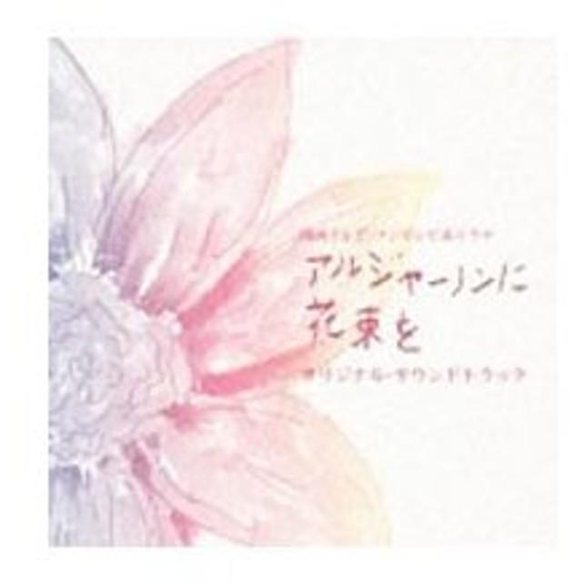 「アルジャーノンに花束を」オリジナル・サウンドトラック