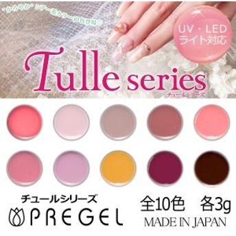 PREGEL プリジェル カラーEX チュールシリーズ 各3g PG-CE855/PG-CE856PG-CE858