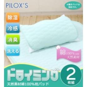 篠原化学 PILOX'S 除湿&消臭&冷感 天然素材綿100% ドライ 洗える枕パッド 2枚組