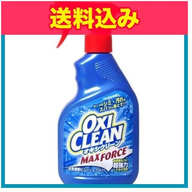 オキシクリーン マックスフォース 354ml※取り寄せ商品(注文確定後6-20日頂きます) 返品不可