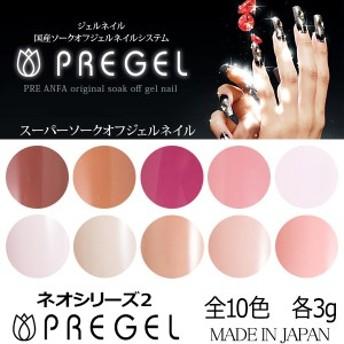 PREGEL プリジェル カラーEx ネオシリーズ2 各3g