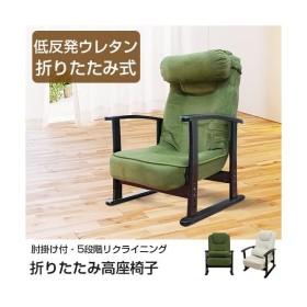 送料無料 チェア リクライニングチェア リラックスチェア 高座椅子 5段階リクライニング 肘掛け付き 天然木 高さ調整 モダン シンプル 北欧  イケア ikea 風