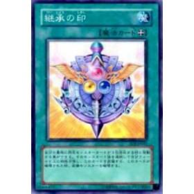 【プレイ用】遊戯王 SOI-JP043 継承の印(日本語版 ノーマル)【中古】