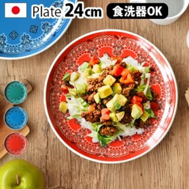 【14時迄のご注文は当日発送】 ウィークディッシュ バンダナ プレート [9/24cm] 皿 おしゃれ かわいい 日本製 陶器 大皿